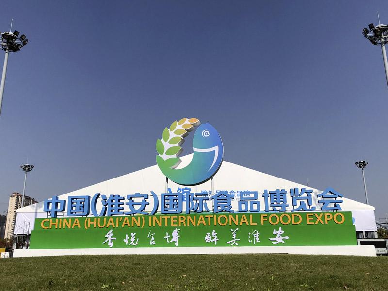 2018中国(淮安)国际食品博览会启幕 华阳恒通妙笔著新篇