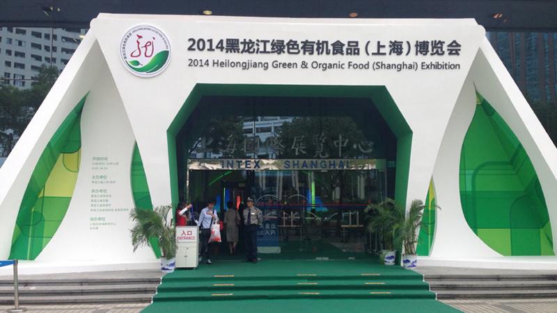 2014黑龙江绿色食品(上海)博览会
