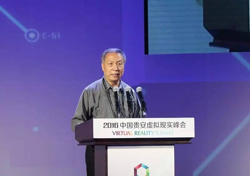 华阳恒通高效助力,2016中国贵安虚拟现实峰会成功举办