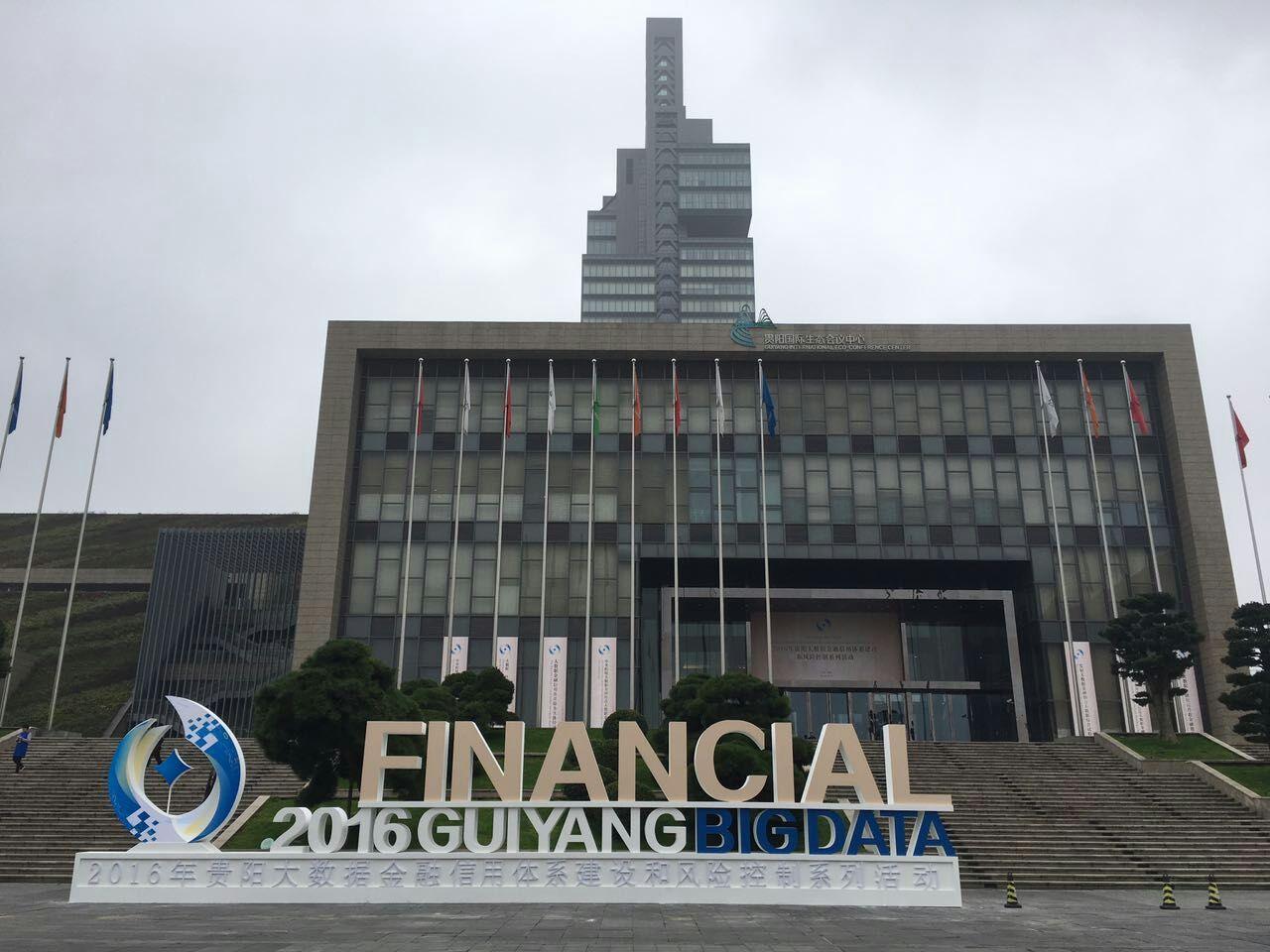 贵阳大数据浪潮迭起,华阳恒通主创大数据金融活动盛大开幕