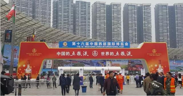 天府蓉城魅动西博, 华阳恒通执笔成都展区亮相西博会