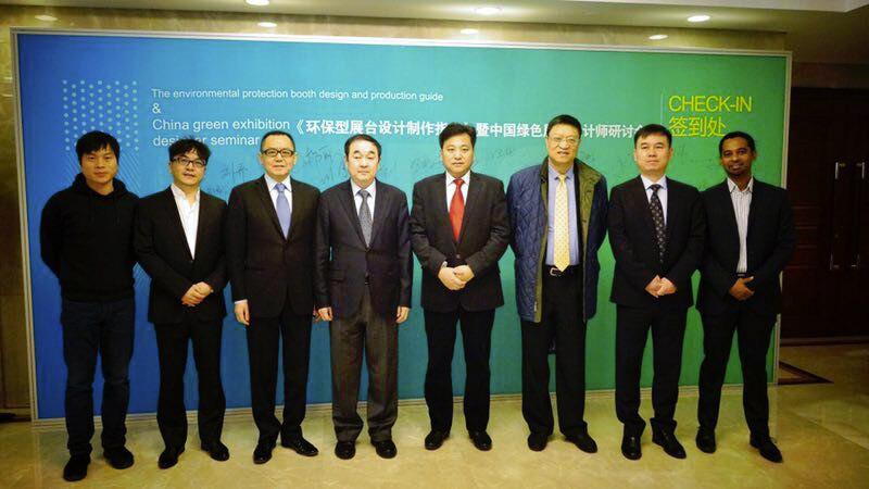 《环保型展台设计制作指南》 暨中国绿色展览设计师研讨会盛大召开